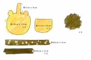 おでかけ用ライオンポシェットの作り方